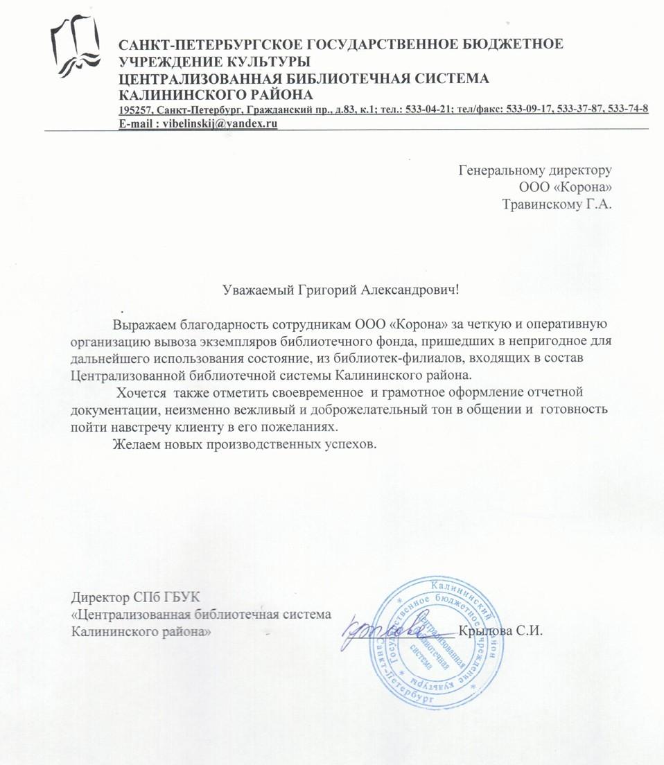 Сдать макулатуру в невском районе татарстан договор на макулатура