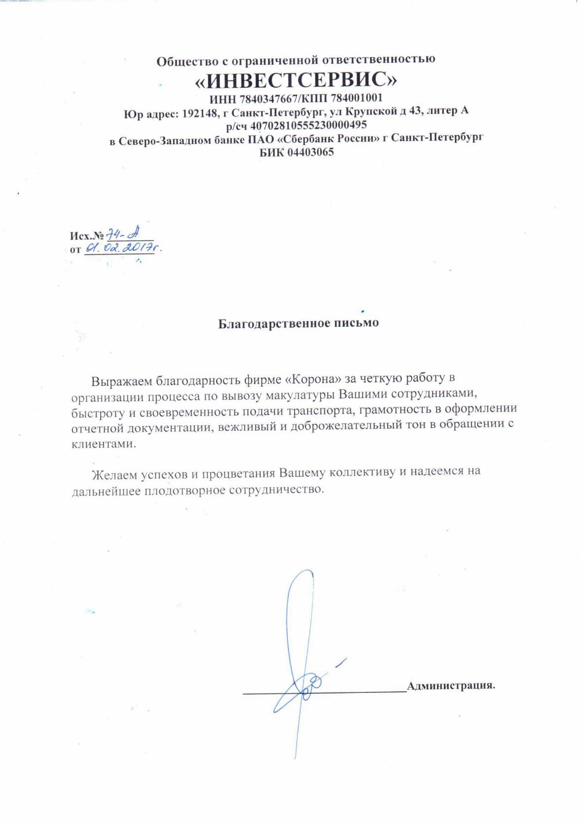 краснотурьинск макулатура